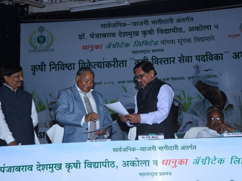 2019 - DAL launched 'Diploma in Agriculture Extension Services for Input Dealers' with PVKV Agri university