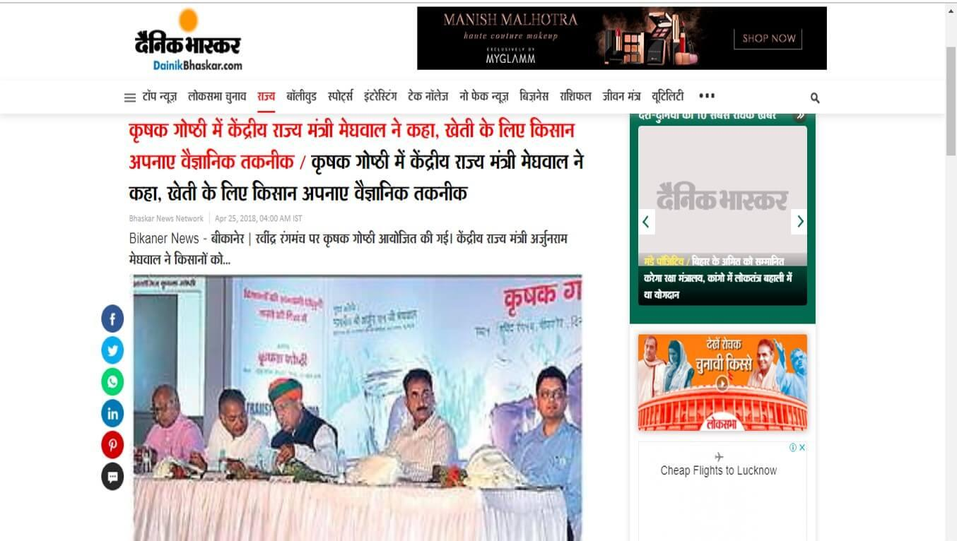 Dainik Bhaskar - Farmers Conference with Union Minister - Mr. Arjun Ram Meghwal