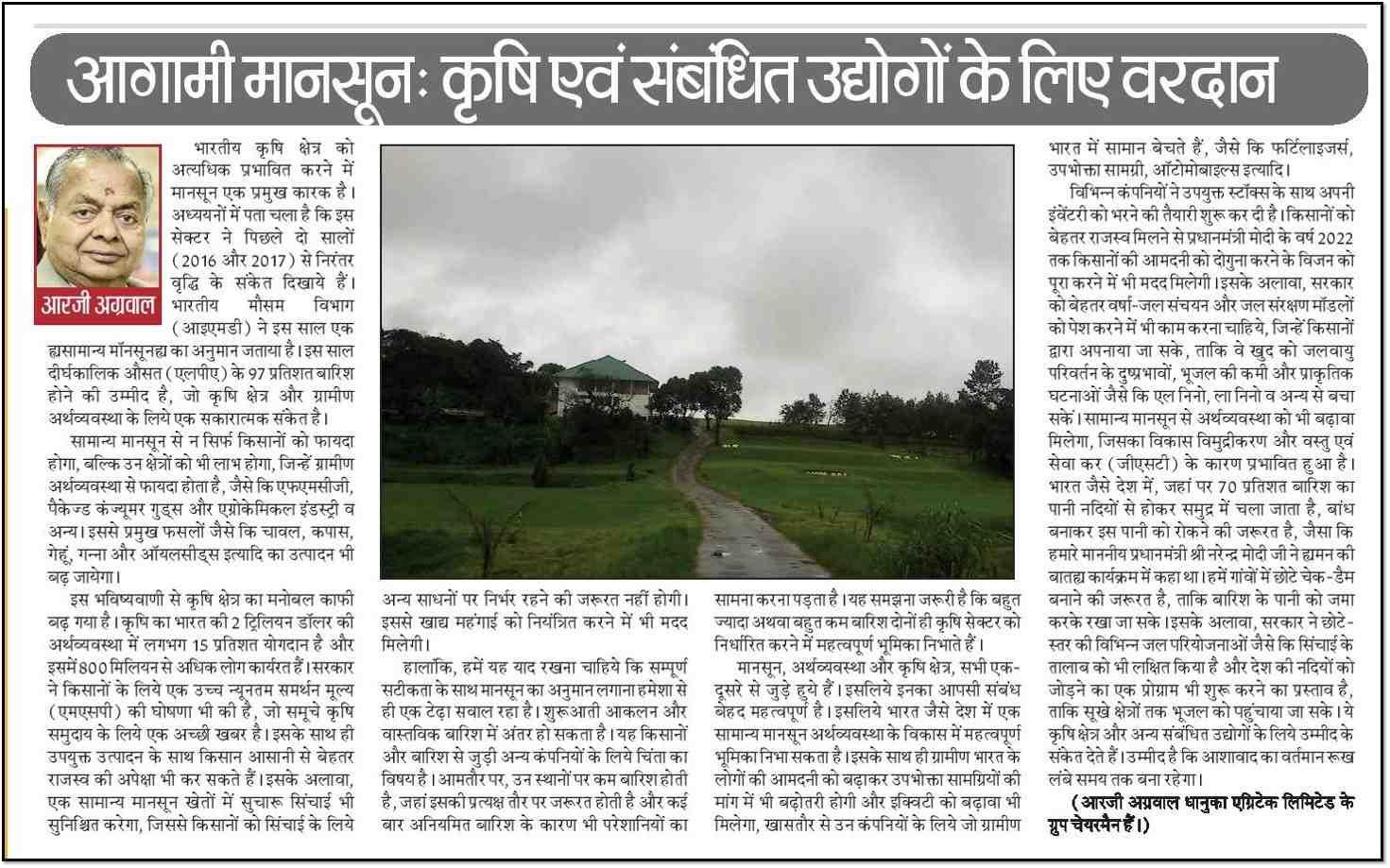 2018 Jagat Kranti - Monsoon effects on agriculture