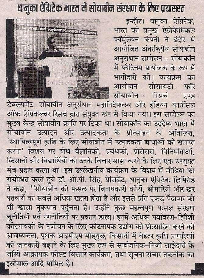 2014 Indore Samachar - Soycon participation to educate Soybean farmers